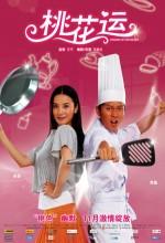 Desires Of The Heart (2008) afişi