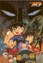 Detective Conan: The Timed Skyscraper (1997) afişi