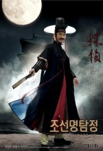 Detective K: Secret Of A Peddler's Inn (2011) afişi
