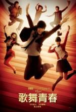 Disney High School Musical: China (2010) afişi