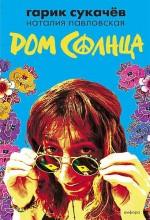 Dom Solntsa (2008) afişi