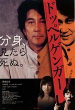 Doppelganger (2003) afişi