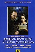 Dostoyevski'nin Yaşamında 26 Gün