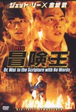 Dr. Wai in the Scripture With No Words (1996) afişi