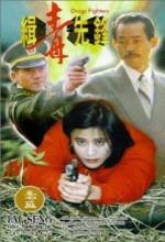 Drugs Fighters (1995) afişi