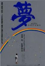 Düşler (1990) afişi