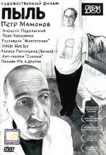 Dust / Pyl (2005) afişi