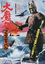 Daimajin gyakushû (1966) afişi