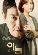 Damned Man (2015) afişi