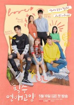 Dating Class (2019) afişi
