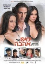 Days of Love (2005) afişi