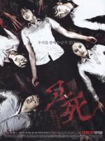Death Bell 2: Bloody Camp (2010) afişi