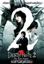 Death Note 2 (2011) afişi