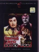 Deiva Thai (1964) afişi