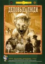 Delovye lyudi (1962) afişi