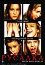 Denizkızı (2007) afişi