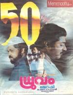 Dhruvam (1993) afişi