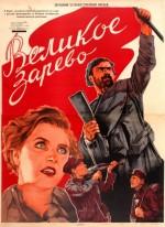 Diadi gantiadi (1938) afişi