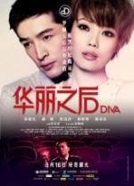 Diva (2012) afişi