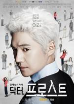 Doctor Frost (2014) afişi