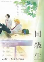 Doukyuusei (2016) afişi