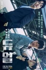 Duel (2017) afişi
