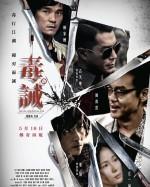 Duk Gai (2017) afişi