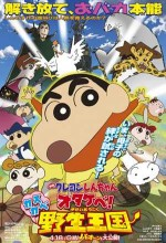 Eiga Kureyon Shinchan: Otakebe! Kasukabe Yasei-oukoku (2009) afişi