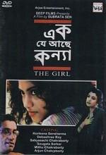 Ek Je Aachhe Kanya (2000) afişi