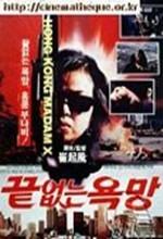 Endless Desire (1988) afişi
