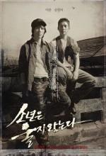 Boys Don't Cry (2008) afişi