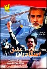 Eskadran Eshgh (1997) afişi