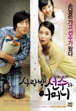 Evimizdeki Dolandırıcı (2007) afişi
