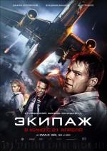 Ekipazh (2016) afişi