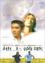 Elegy of the Earth (1997) afişi