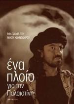 Ena ploio gia tin Palaistini (2012) afişi