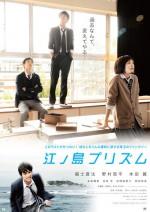 Enoshima Prizması (2013) afişi