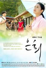 Eun Hee (2013) afişi