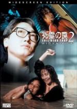 Evil Dead Trap 2 (1992) afişi