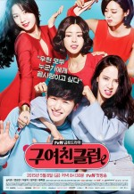 Ex-Girlfriend Club (2015) afişi
