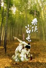 Fei Hap Siu Baak Lung (2004) afişi