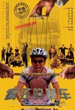 Crazy Racer (2009) afişi