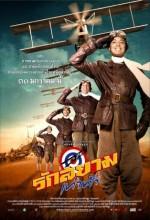First Flight (2008) afişi