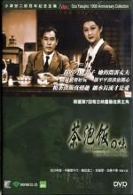 Flavor Of Green Tea Over Rice (1952) afişi