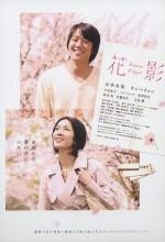 Flower Shadow (2008) afişi