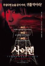 Forbidden Siren (2006) afişi