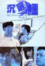 Framed (1989) afişi