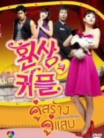 Fantastic Couple (2006) afişi