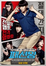 Fashion King (2014) afişi