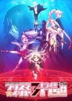 Fate/kaleid liner Prisma☆Illya 3rei!! (2016) afişi
